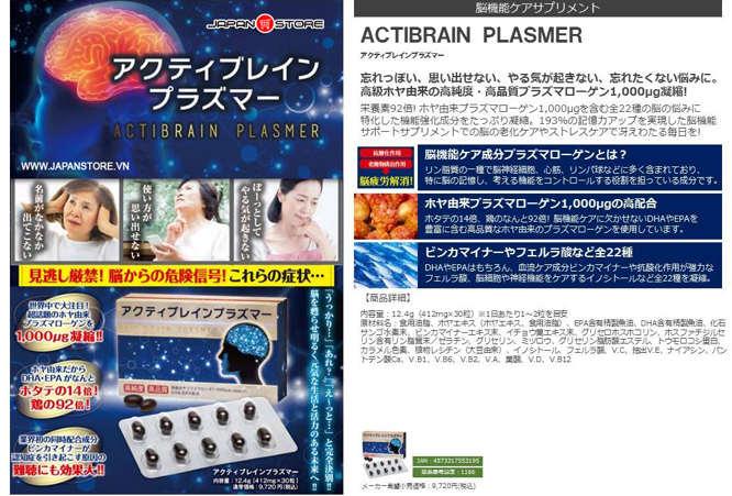 Actibrain plasmer - Thuốc bổ não Actibrain plasmer 4-4
