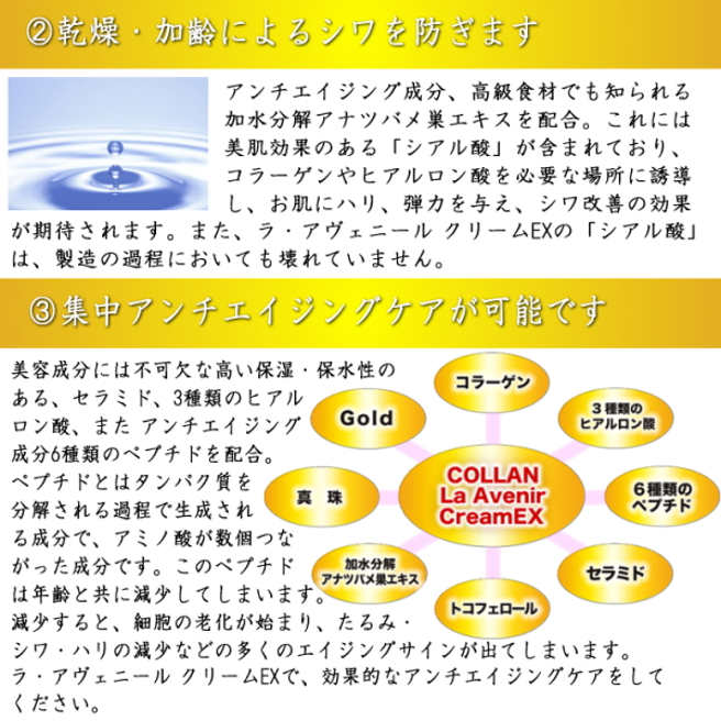 Collana La.Avenir Cream 3