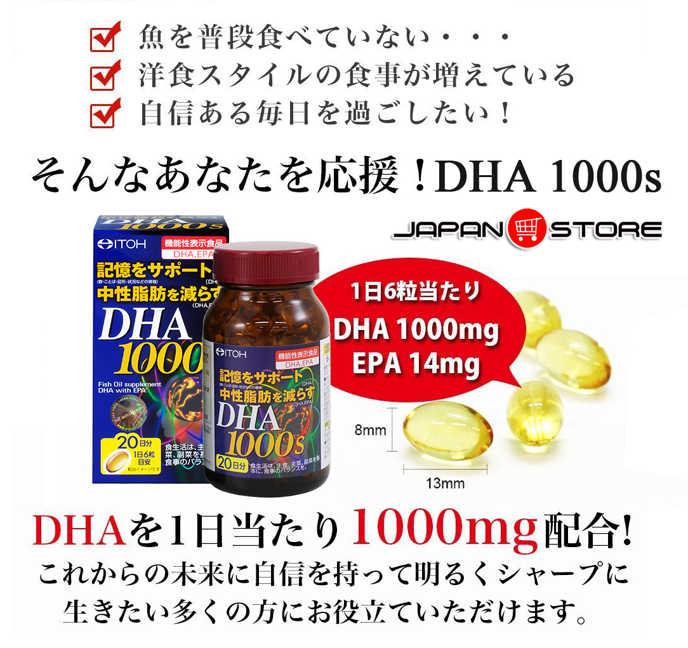 DHA 1000s-Viên uống bổ não DHA 1000s ITOH Nhật Bản 9