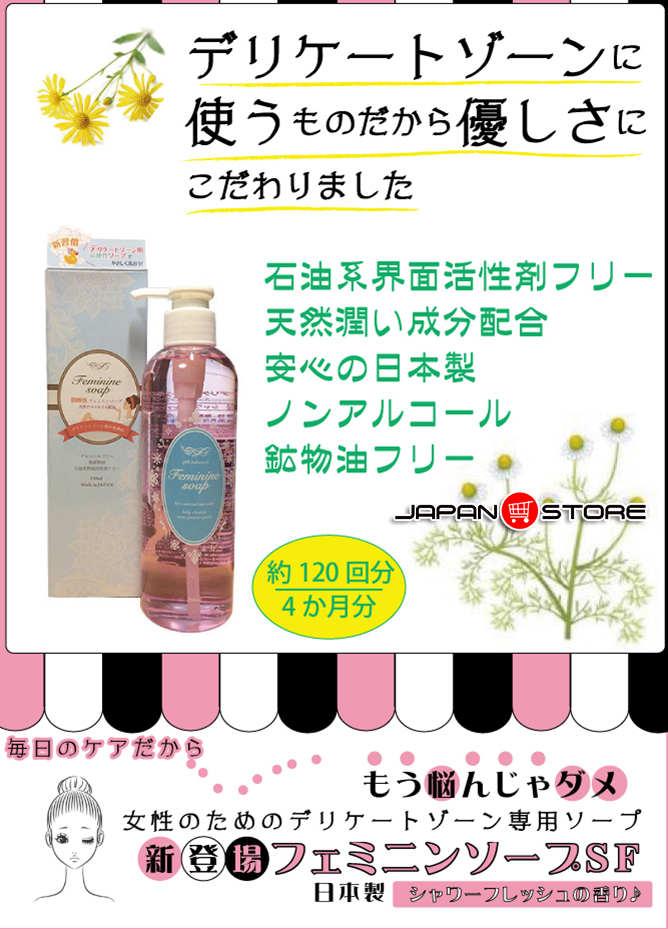 Feminine Soap - JapanStore,vn 3