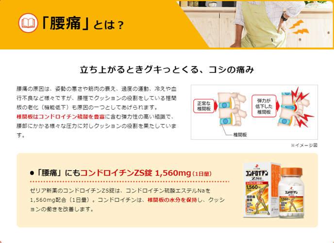 Japanstore,vn -Thuốc xương khớp Người Nhện ZS Nhật Bản Chondroitin ZS 1560mg 12