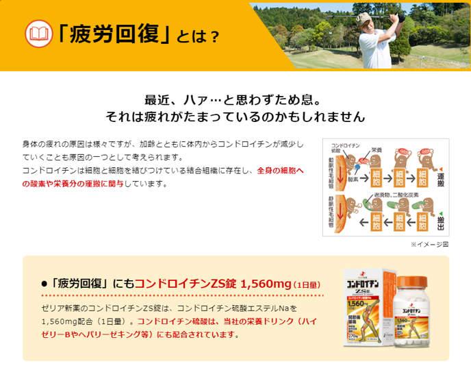 Japanstore,vn -Thuốc xương khớp Người Nhện ZS Nhật Bản Chondroitin ZS 1560mg 16