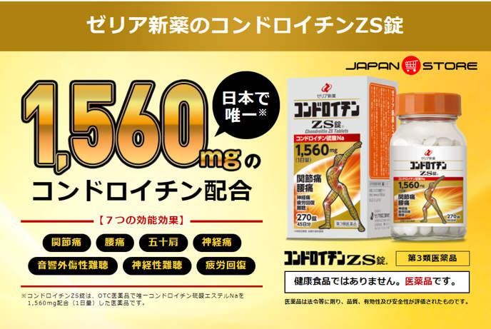 Japanstore,vn -Thuốc xương khớp Người Nhện ZS Nhật Bản Chondroitin ZS 1560mg 2