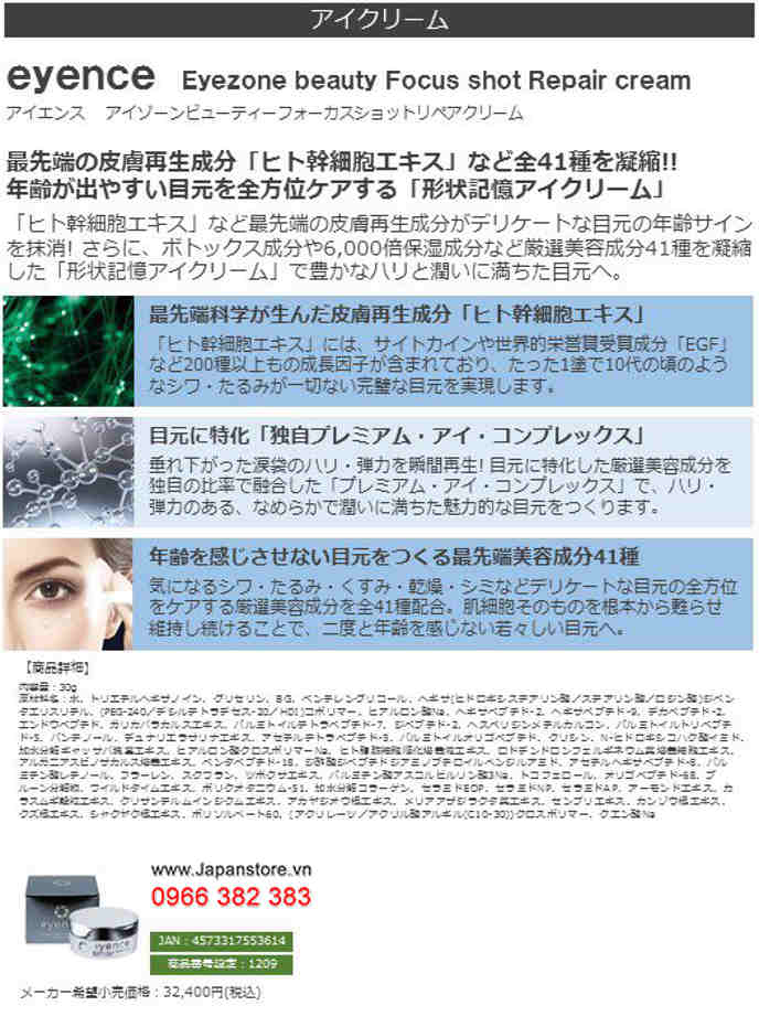 Kem dưỡng da vùng mắt Eyence - Eyezone beauty Focus shot Repair cream 5