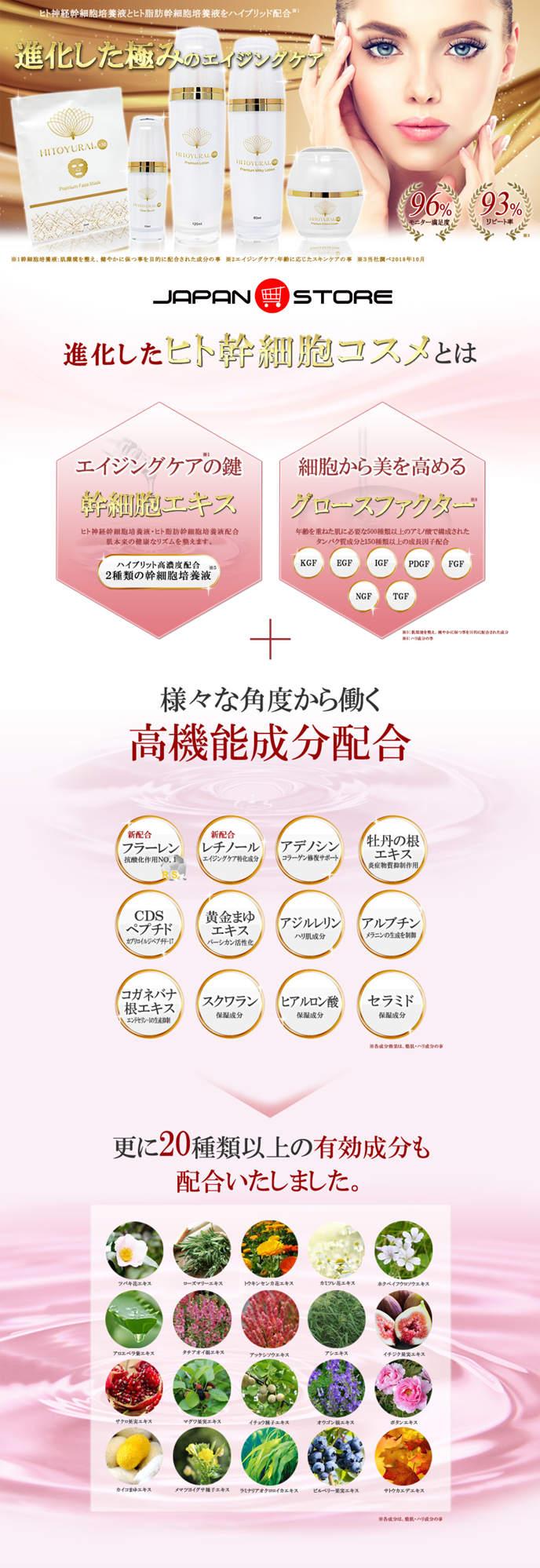 Mỹ phẩm tế bào gốc Hitoyurai +30 Nhật Bản 116