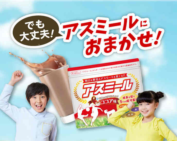 Sữa tăng chiều cao Nhật Bản - Sữa Asumiru cho trẻ từ 3 đến 16 tuổi-Japanstore_vn 05-1