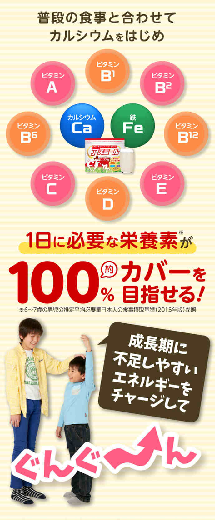 Sữa tăng chiều cao Nhật Bản - Sữa Asumiru cho trẻ từ 3 đến 16 tuổi-Japanstore_vn 08-1