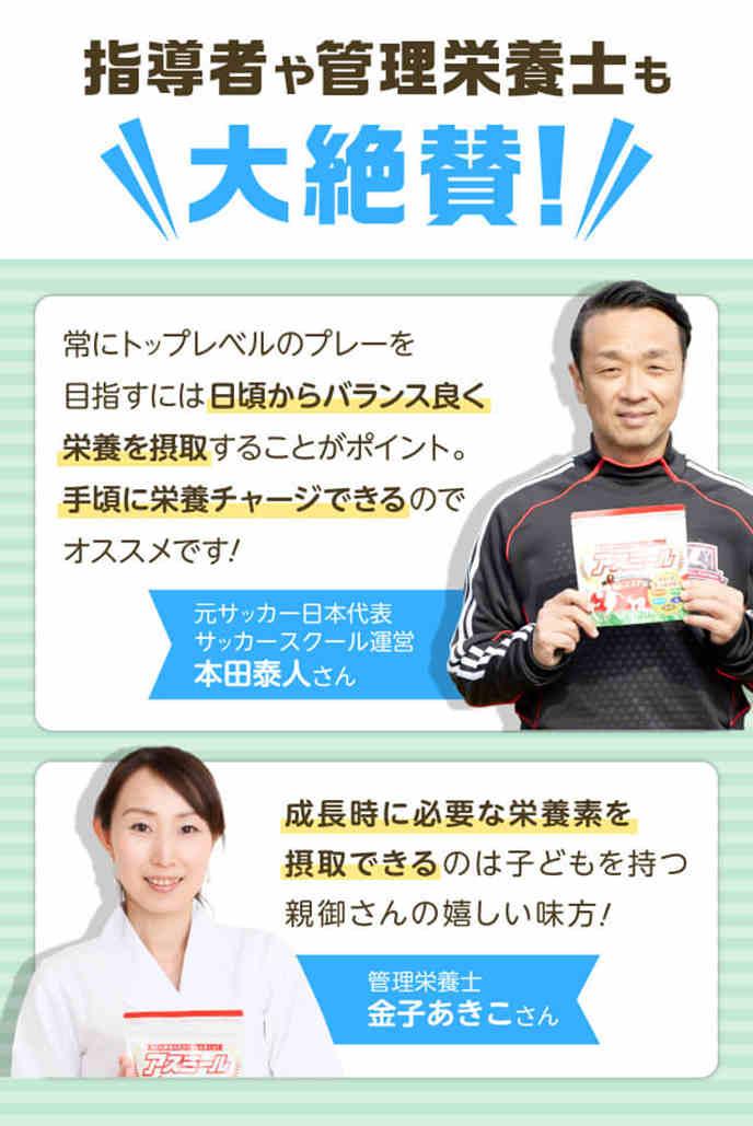 Sữa tăng chiều cao Nhật Bản - Sữa Asumiru cho trẻ từ 3 đến 16 tuổi-Japanstore_vn 10-1