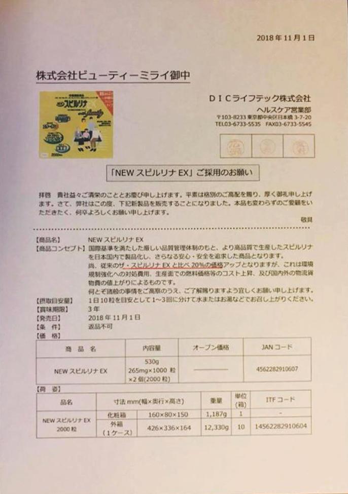 Tảo xoắn Spirulina EX with Family hộp 2000 viên 8