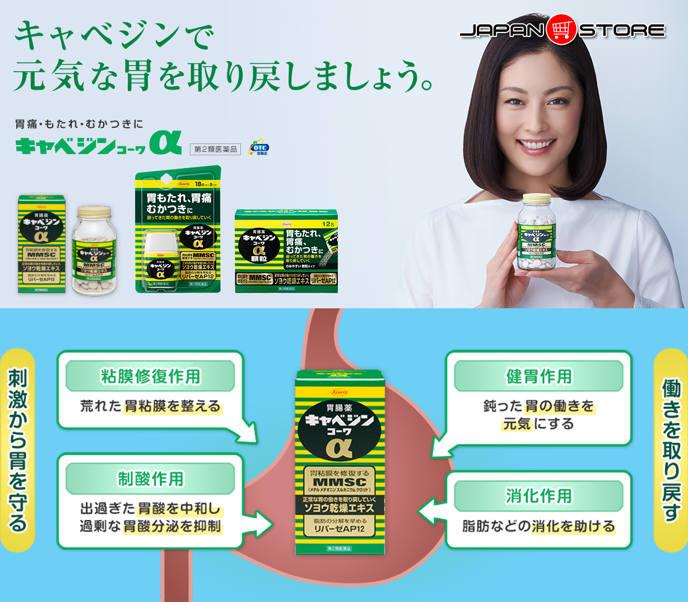 Viên uống hỗ trợ điều trị bệnh đau da dày Kyabejin Kowa α Nhật Bản 300v02-www.Japanstore.vn