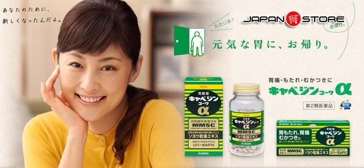 Viên uống hỗ trợ điều trị bệnh đau da dày Kyabejin Kowa α Nhật Bản 300v04- www.Japanstore.vn