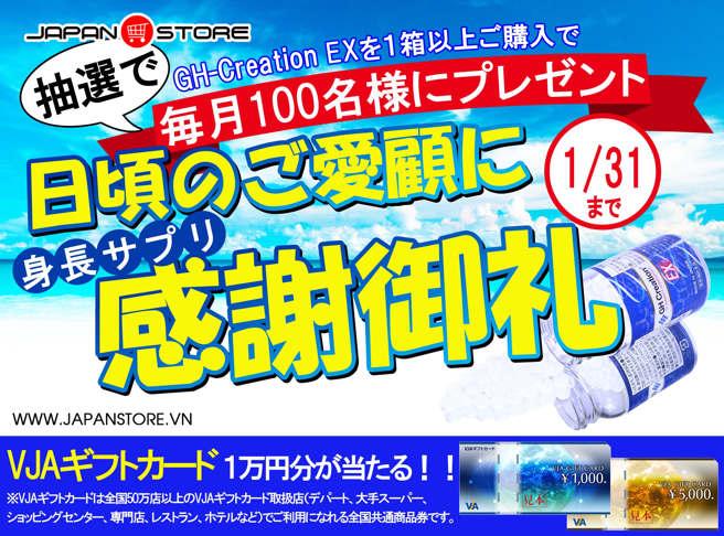 Viên uống tăng trưởng chiều cao GH Creation EX 270 viên Nhật Bản 3