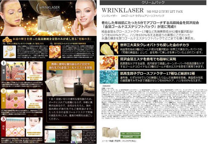 WRINKLASER 24K LUXURY LIFT PACK - Mặt nạ vàng WrinkLaser 24k _04